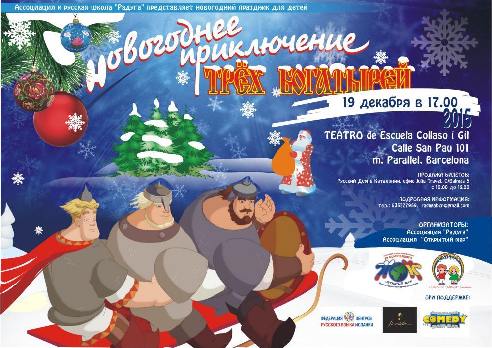 Fiestas de Navidad en Raduga